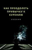 How to overcome the smoking habit. Ediz. russa Ebook di