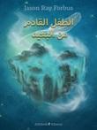 Il fanciullo lontano. Ediz. araba Ebook di  Jason Ray Forbus, Jason Ray Forbus