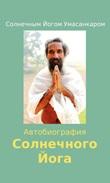 Autobiografia di Sunyogi. Ediz. russa Ebook di  Sunyogi Umasankar