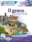 Il greco. Con 3 CD-Audio. Con USB Flash Drive Libro di  Jean-Pierre Guglielmi