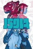 Isola Ebook di  Brenden Fletcher, Karl Kerschl