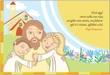 """Biglietto Prima Comunione """"Gesù oggi entra…"""" Papa Francesco Festività, ricorrenze, occasioni speciali"""