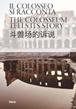 Il Colosseo si racconta. Ediz. italiana, inglese e cinese Libro di  Elisa Cella, Rossella Rea