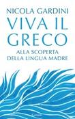 Viva il greco. Alla scoperta della lingua madre Ebook di  Nicola Gardini