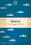 Il mio viaggio in Grecia Ebook di  Konstantinos Kavafis
