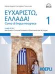 Eucharistò, Ellada! Corso di lingua neogreca Ebook di  Maria Angela Cernigliaro Tsouroula