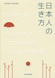Nippon. Vivere e scoprire il Giappone Libro di  Yutaka Yazawa