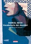 Vocabolario dei desideri Libro di  Eshkol Nevo