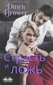 Passione e bugie. Ediz. russa Ebook di  Dawn Brower