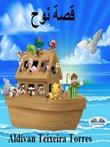 The story of Noah. Ediz. araba Ebook di  Aldivan Teixeira Torres