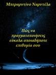 Come realizzare facilmente qualunque desiderio. Ediz. greca Ebook di  Berardino Nardella
