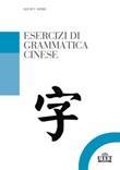 Esercizi di grammatica cinese Libro di  Lilo M. Y. Wong